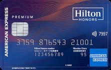 ヒルトン・オナーズ アメリカン・エキスプレス・プレミアム・カード