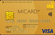 MICARD+ GOLD(エムアイカード プラス ゴールド)