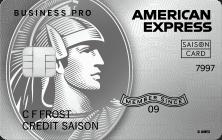 セゾンプラチナ・ビジネス プロ・アメリカン・エキスプレス・カード