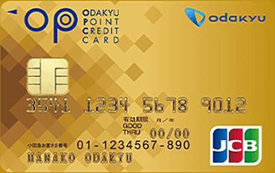 OPクレジット ゴールド