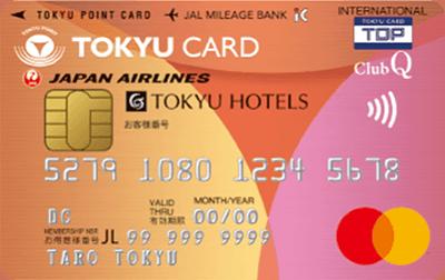 TOKYU CARD ClubQ JMB(コンフォートメンバーズ機能付)