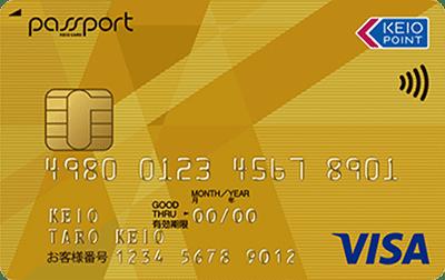 京王パスポートVISAゴールドカード