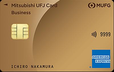 MUFGカード・ゴールド・ビジネス・アメリカン・エキスプレス・カード
