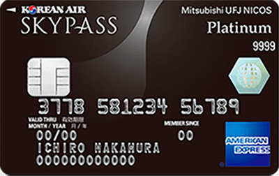 SKYPASS MUFGカード・プラチナ・アメリカン・エキスプレス・カード