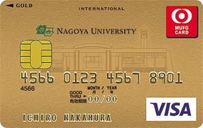 名古屋大学カード