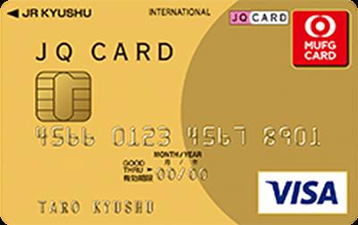 JQ CARD GOLD(MUFGカード)