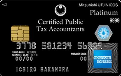 税理士MUFGカード・プラチナ・アメリカン・エキスプレス・カード