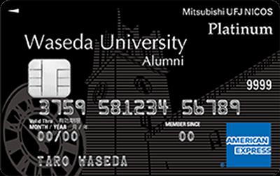 早稲田Alumni MUFGカード・プラチナ・アメリカン・エキスプレス・カード