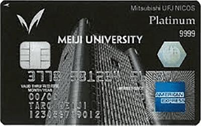 明治大学 MUFGカード・プラチナ・アメリカン・エキスプレス・カード