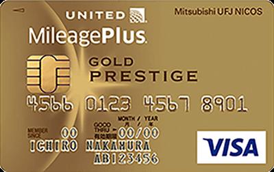 MileagePlus MUFGカード ゴールドプレステージ