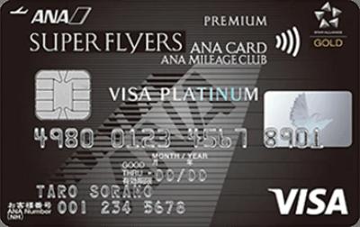 ANA VISA プラチナ スーパーフライヤーズ プレミアムカード