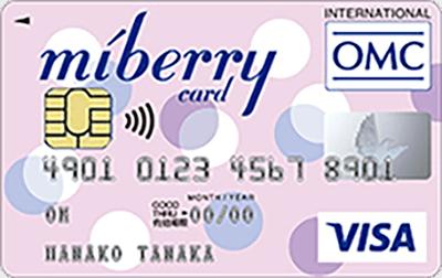 miberryカード