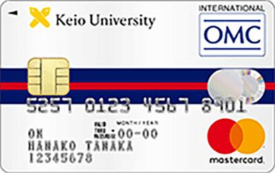慶應OMCカード