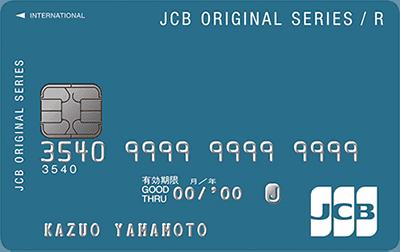 JCB CARD R(リボ払い専用カード)