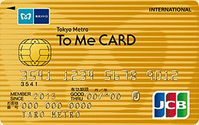 To Me CARD ゴールドカード(JCB)