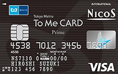 To Me CARD Prime(NICOS)