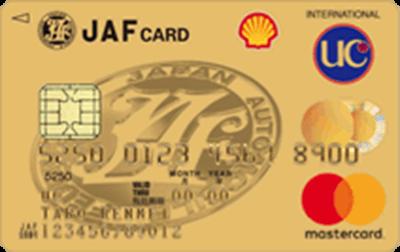 JAF・UCゴールドカード