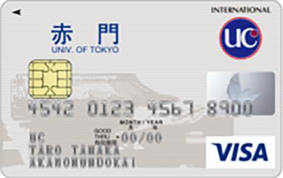 赤門カード