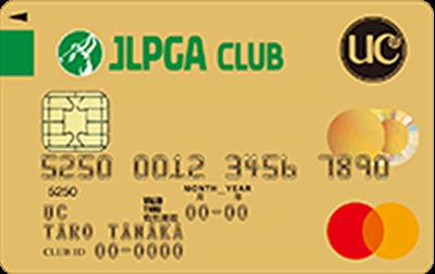 LPGA CLUBカード