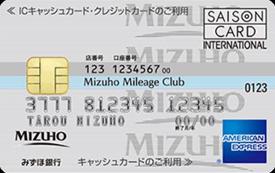 みずほマイレージクラブカードセゾン  アメリカン・エキスプレス・カード・ベーシック
