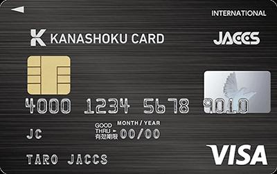 KANASHOKU CARD