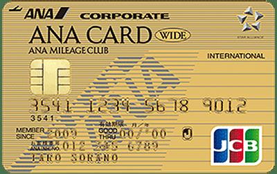 ANA JCB法人カード ワイドゴールドカード