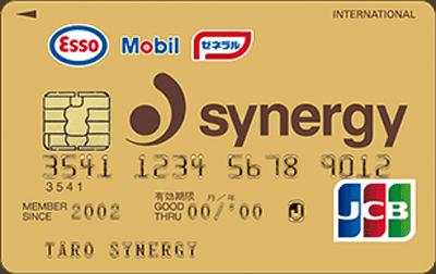 シナジーJCB法人カード ゴールドカード