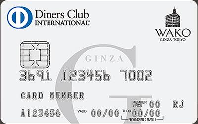 銀座ダイナースクラブカード/和光