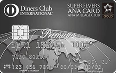 ANAダイナース スーパーフライヤーズ プレミアムカード