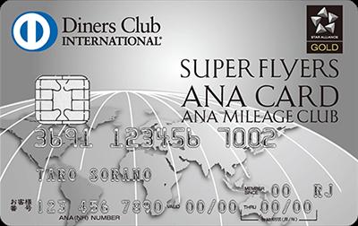 ANAダイナース スーパーフライヤーズカード
