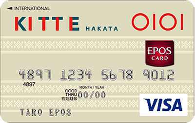 KITTE博多エポスカード