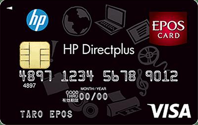 HPDirectplusエポスカード