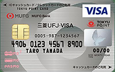 スーパーICカード TOKYU POINT PASMO「三菱UFJ-VISA」