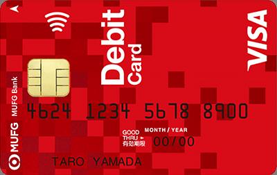 三菱UFJ-VISAデビット ※こちらはデビットカードです
