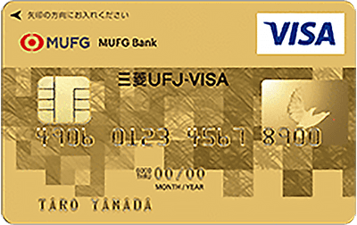 ICクレジットカード「三菱UFJ-VISA ゴールド」