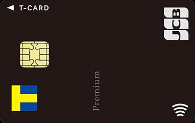 T カードプラス PREMIUM