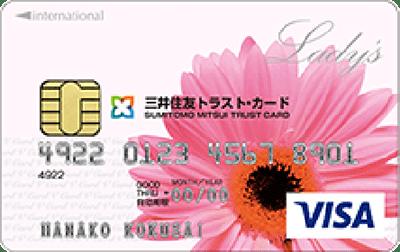 三井住友トラストVISAレディースカード