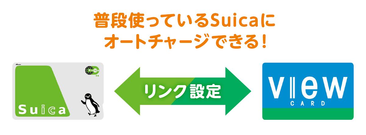 自動でsuicaに入金(オートチャージ)