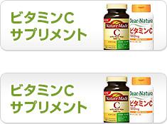 ビタミンC サプリメント