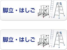 脚立・はしご