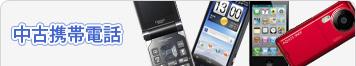 中古携帯電話・中古スマートフォン(白ロム)