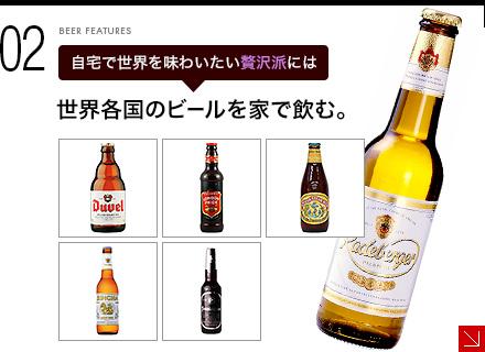 自宅で世界を味わいたい贅沢派には - 世界各国のビールを家で飲む。