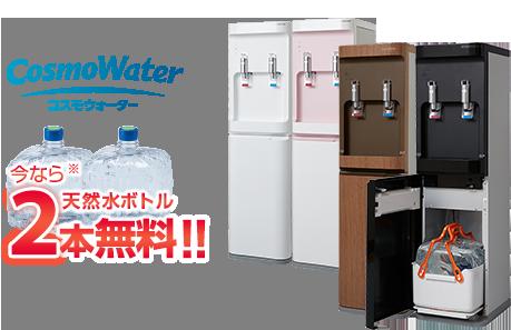 今なら天然水ボトル2本無料