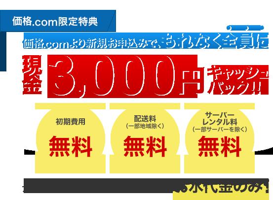 価格.com限定特典、価格.comより新規お申込みで、もれなく全員に現金3,000円キャッシュバック!!