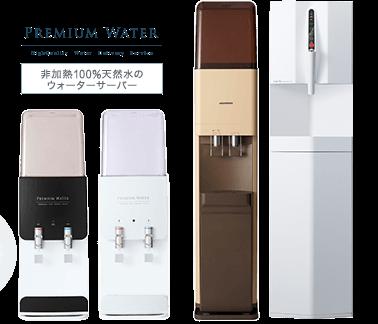 非加熱100%天然水のウォーターサーバーPREMIUM WATER