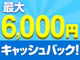 現金最大6,000円キャッシュバック