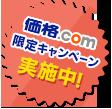 価格.com限定キャンペーン実施中!