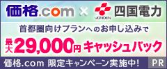 四国電力 首都圏限定最大29,000円キャッシュバックキャンペーン実施中