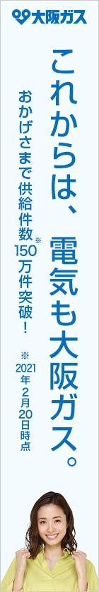 大阪ガス これからは、電気も大阪ガス。