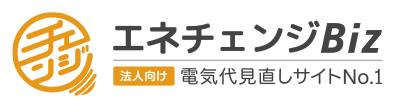 エネチェンジBiZ 法人向け電気代見直しサイトNo.1